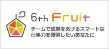 6th Fruit® チームで成果をあげるスマートな仕事力を獲得したいあなたに