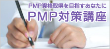 PMP資格取得を目指すあたなに PMP対策講座