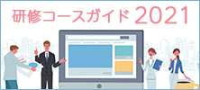 研修コースガイド2021
