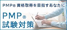 PMP資格取得を目指すあなたに PMP対策講座